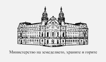 Министерство на Земеделието, Храните и Горите на РБ